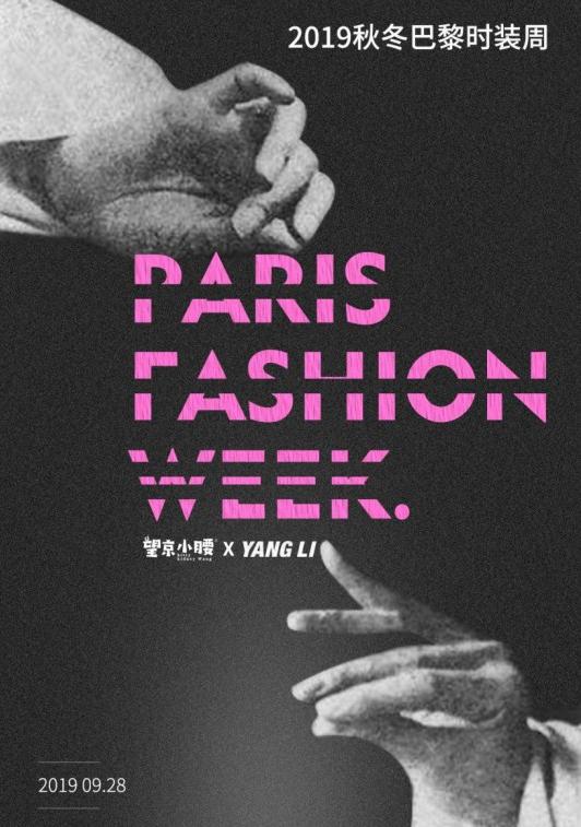 望京小腰跨界玩到巴黎时装周 正式进军时尚界?