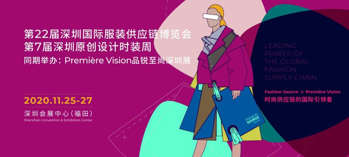 开展倒计时!第22届深圳国际服装供应链博览会精彩提前看
