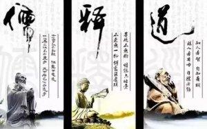 儒、释、道三家的思想精髓
