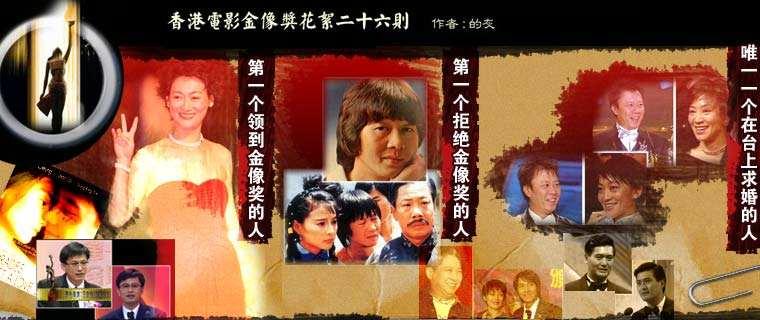 香港电影业的挑战