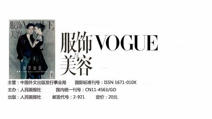 李宝剑离任,唐杰将兼任《服饰与美容VOGUE》出版人
