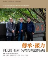 传承・接力 何元龙 张索 吴聘真书法作品展今天在上海举行