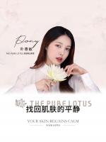 """以纯净之名―韩国美妆大神Pony成Lotus""""首席私享家"""""""