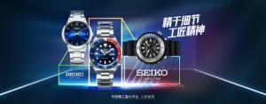 SEIKO(精工)入驻天猫国际,打通中间环