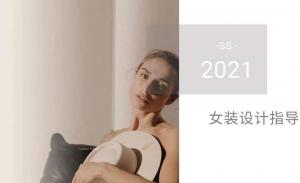 2021春夏女装设计指南