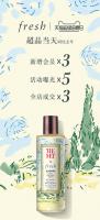 跨界古典美学,Fresh馥蕾诗天猫超级品牌日让肌肤看见蓝天