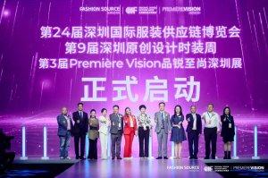 风雨无阻!FS第24届深圳国际服装供应链博览会、第9届